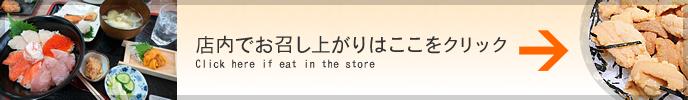店内でお召し上がりはこちらをクリック!