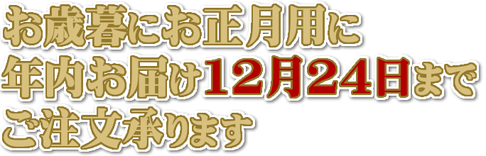 お歳暮にお正月用に年内お届け12月24日までご注文承ります